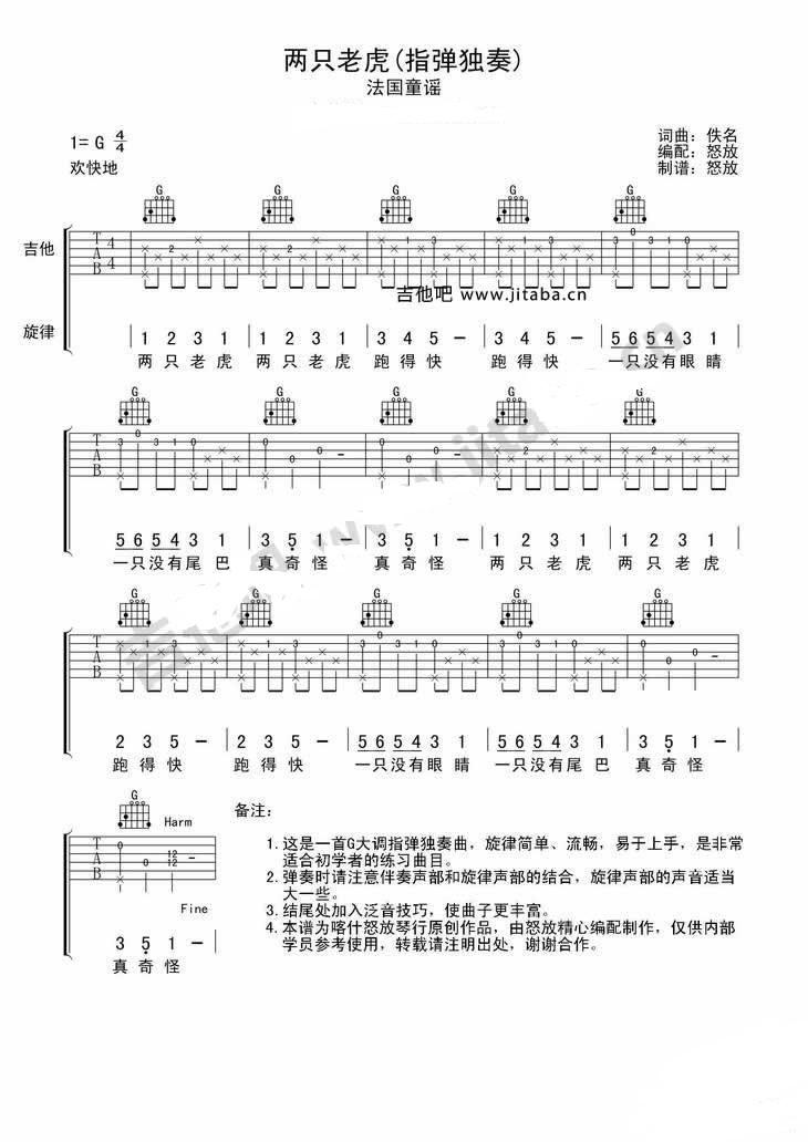 《两只老虎》 - 吉他谱