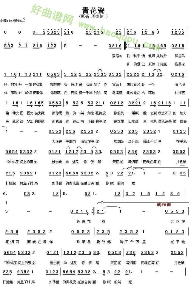 《青花瓷》葫芦丝曲谱