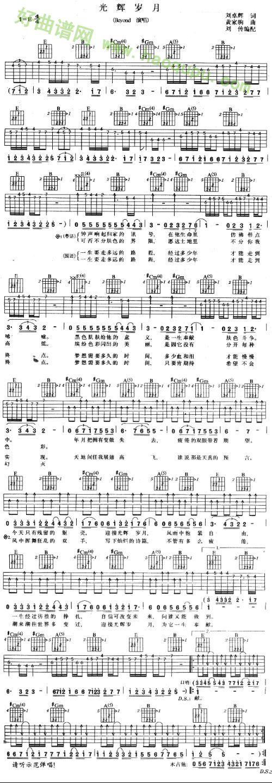 光辉岁月 吉他谱