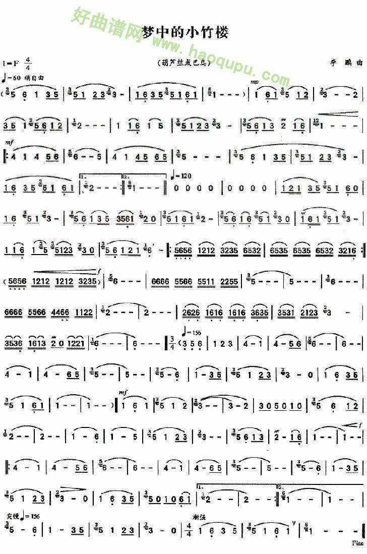 《梦中的小竹楼》是一首葫芦丝演奏中的名曲,此曲整体清新淡雅,听起来使人心情平静,此曲可以使用葫芦丝或者巴乌进行演奏,是不可多得的好曲目之一。 《梦中的小竹楼》视频演示如下: