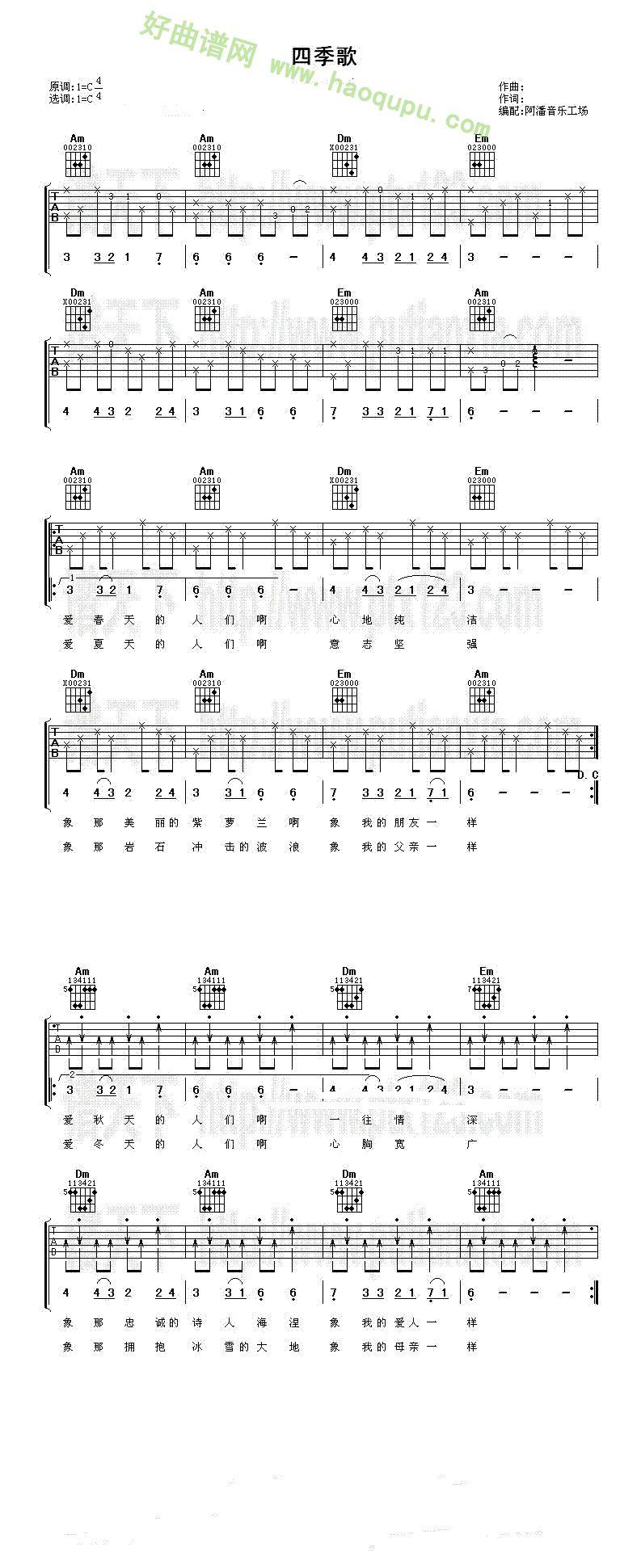 《四季歌》 - 吉他谱_吉他曲谱