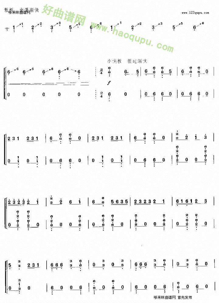 《雪山春晓》 - 古筝简谱