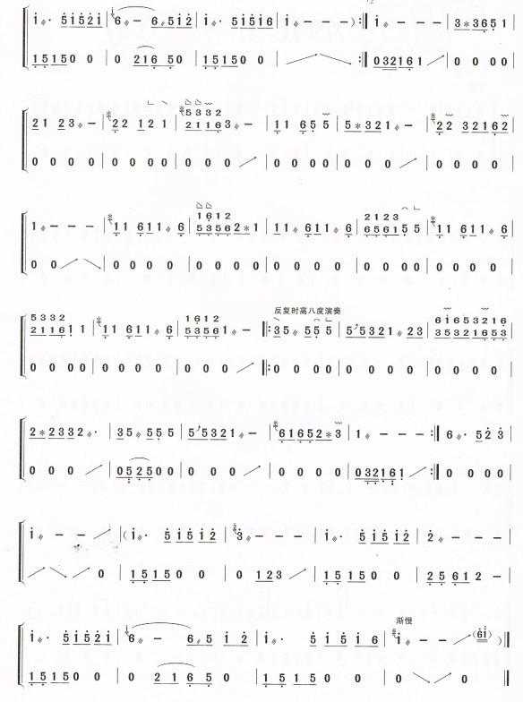 《荷塘月色》古筝曲谱