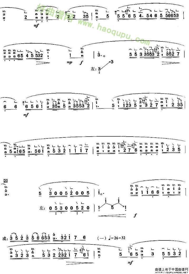 《平湖秋月》古筝曲谱