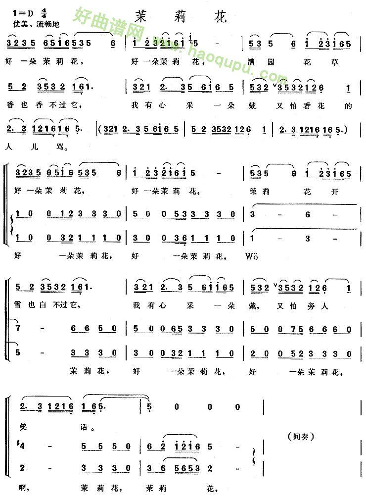 葫芦丝c调流行歌曲谱-茉莉花情缘简谱