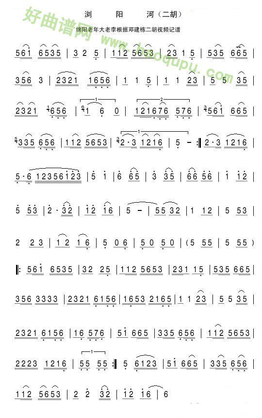 《浏阳河》二胡曲谱简介-浏阳河 二胡曲谱