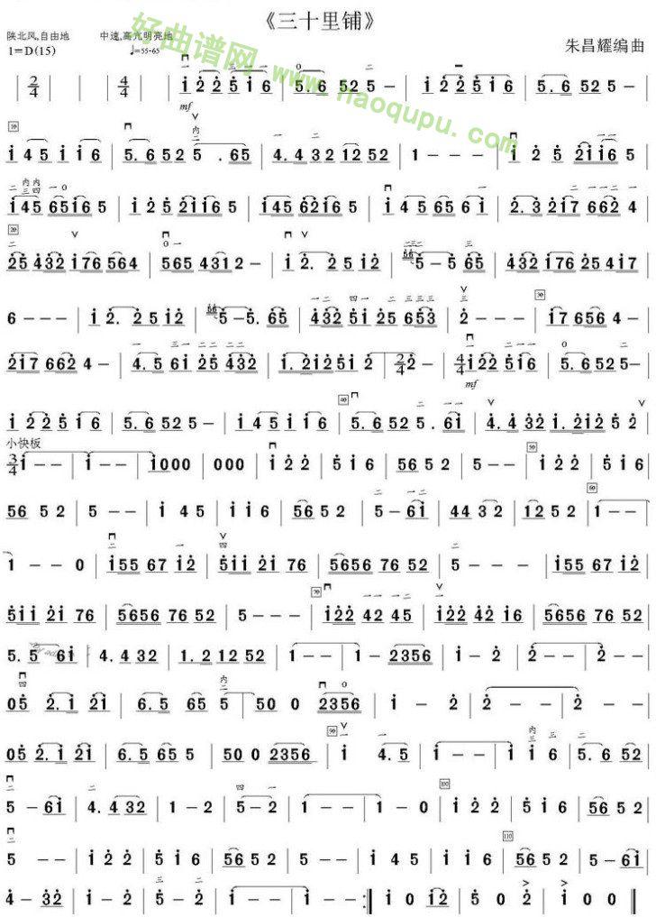 《三十里铺》 二胡/《三十里铺》二胡曲谱简介
