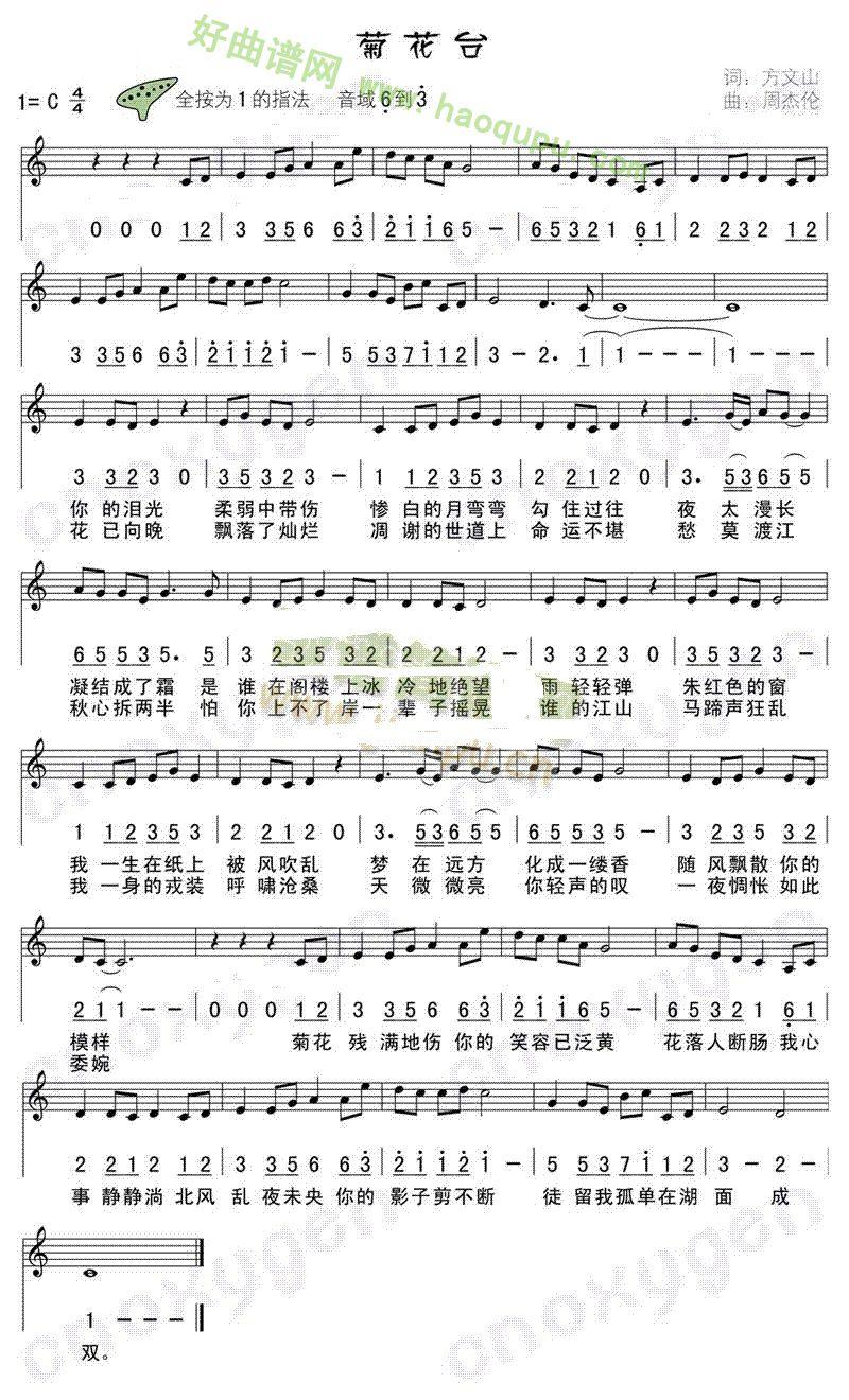 《菊花台》电子琴简谱