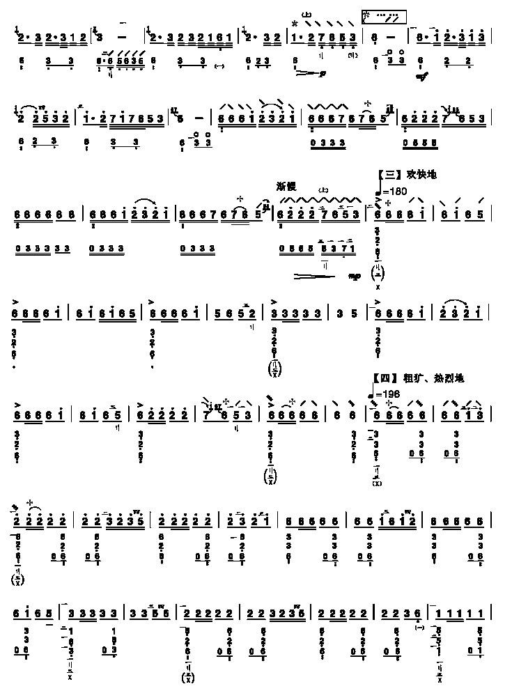 彝族舞曲 琵琶曲谱