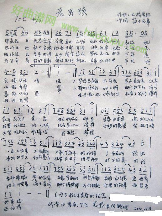 《老男孩》口琴简谱图片