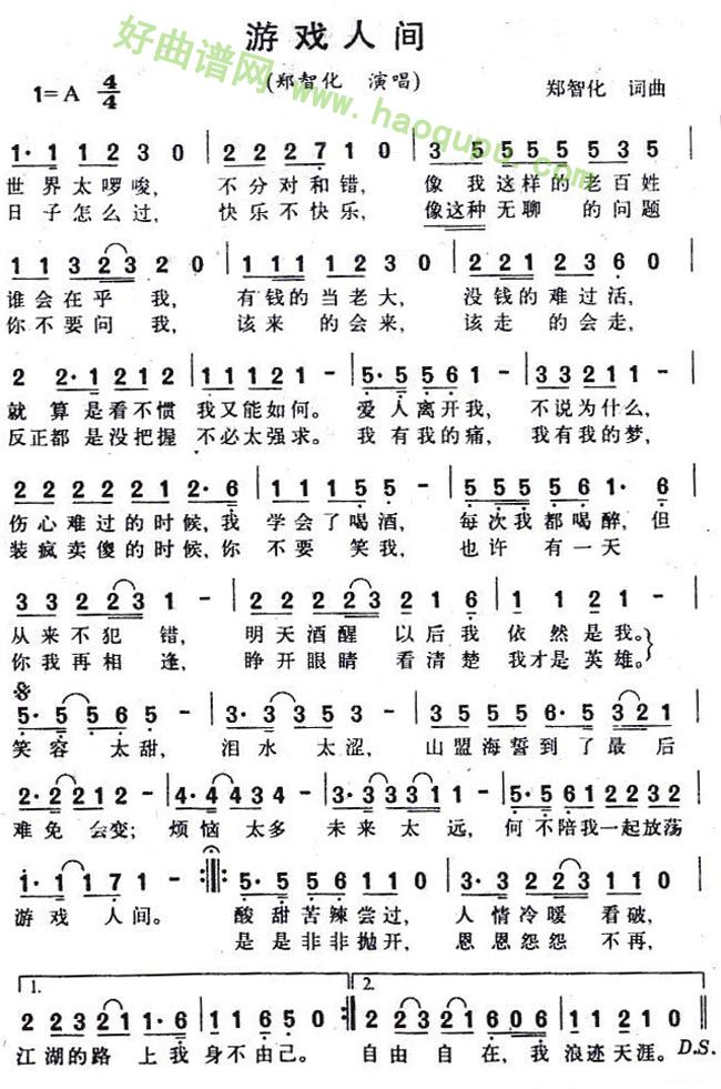 人间 郑智化 歌谱 简谱 曲谱 歌曲简谱曲谱下载 好曲谱网