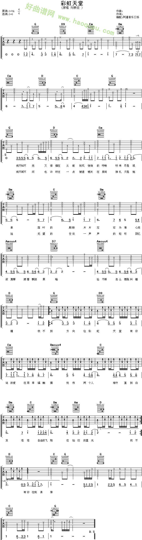 天国相会歌谱-彩虹天堂 吉他谱