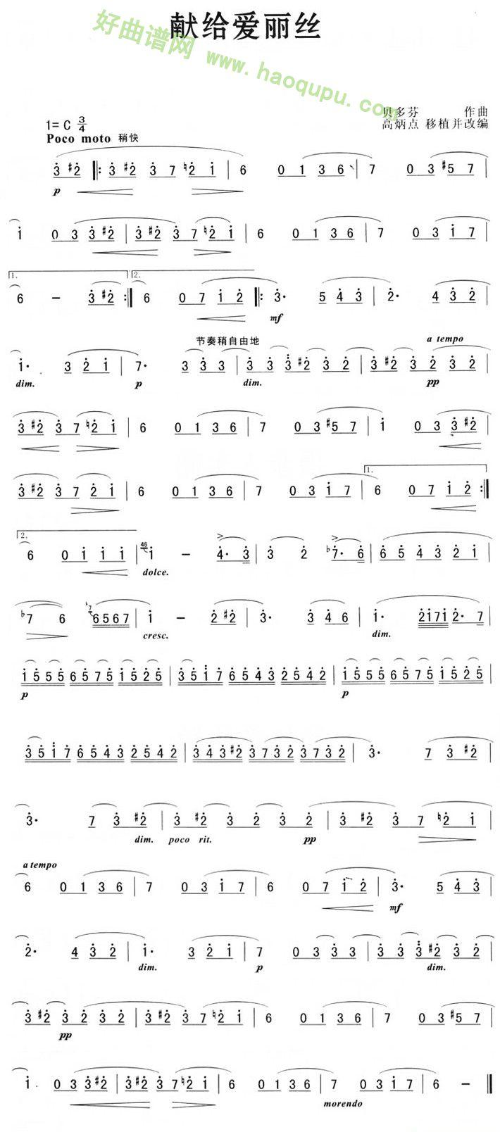《献给爱丽丝》电子琴简谱