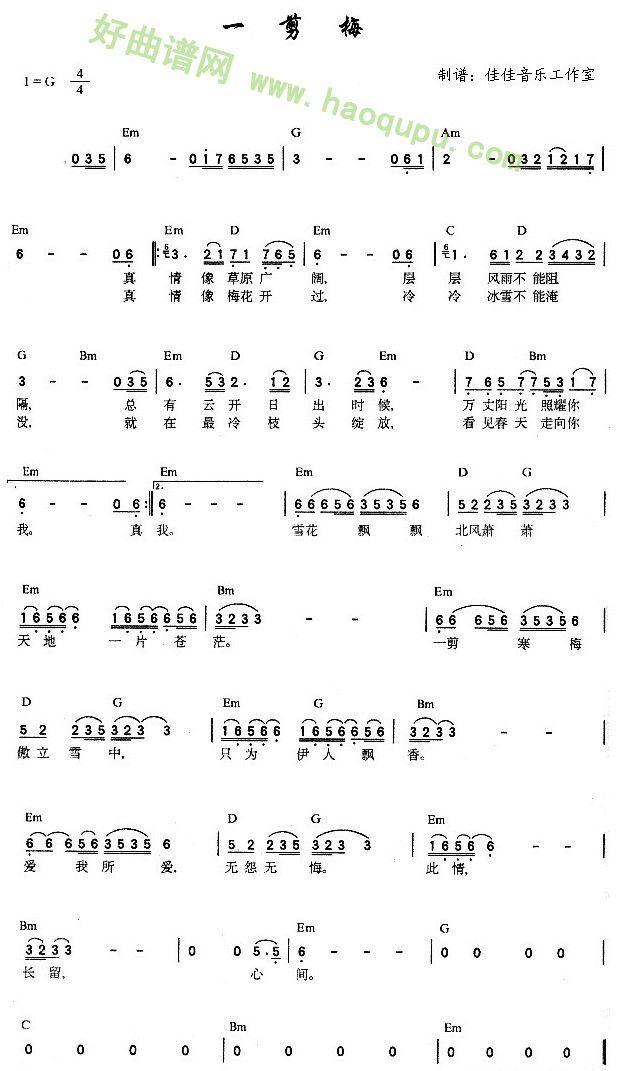 《一剪梅》电子琴简谱