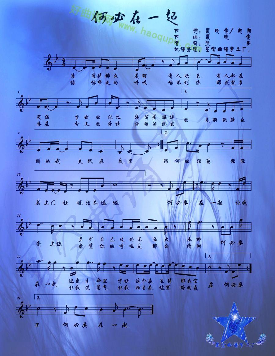 《何必在一起》电子琴简谱