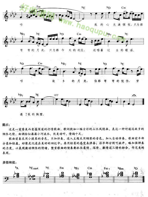 家乡电子琴简谱
