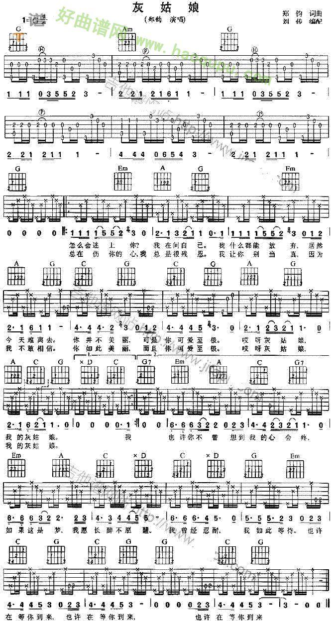 电吉他谱子