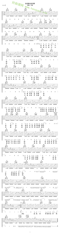 《外面的世界》 - 吉他谱