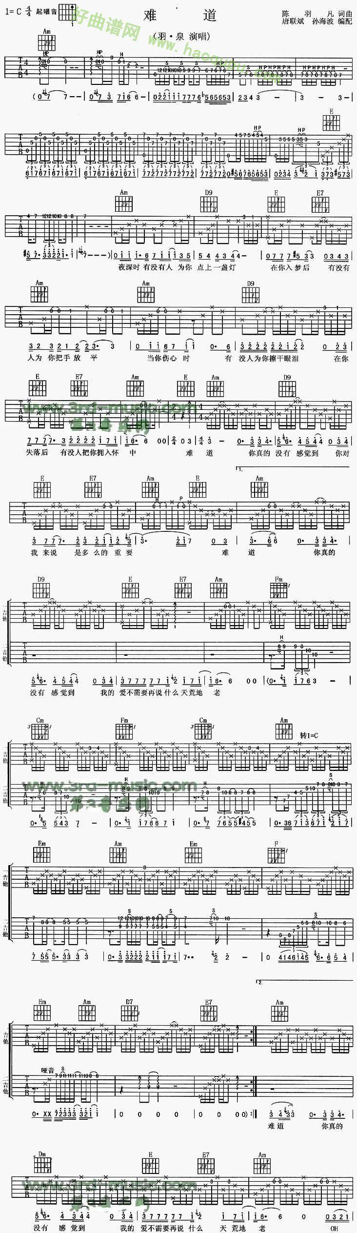 《难道》羽泉吉他谱