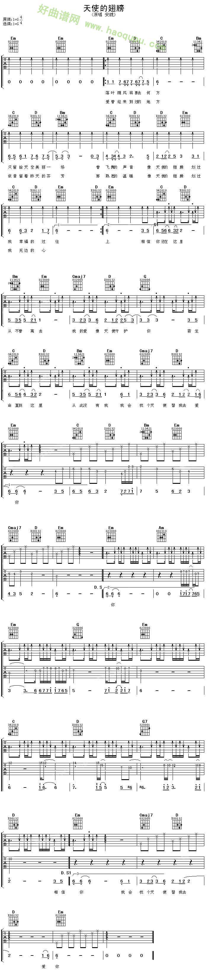 《天使的翅膀》吉他谱