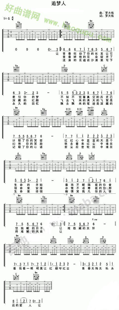 追梦人 吉他谱