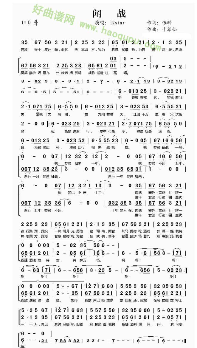 《闻战》墨明棋妙 - 歌谱图片