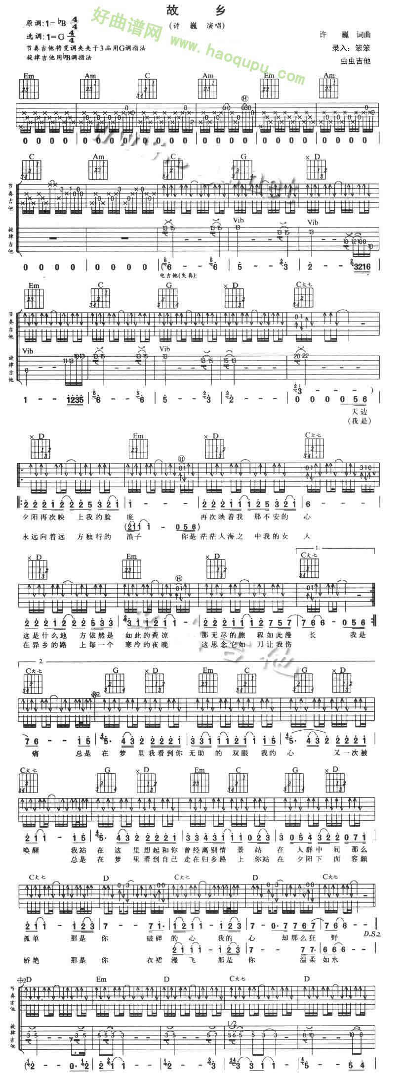 《故乡》许巍吉他谱