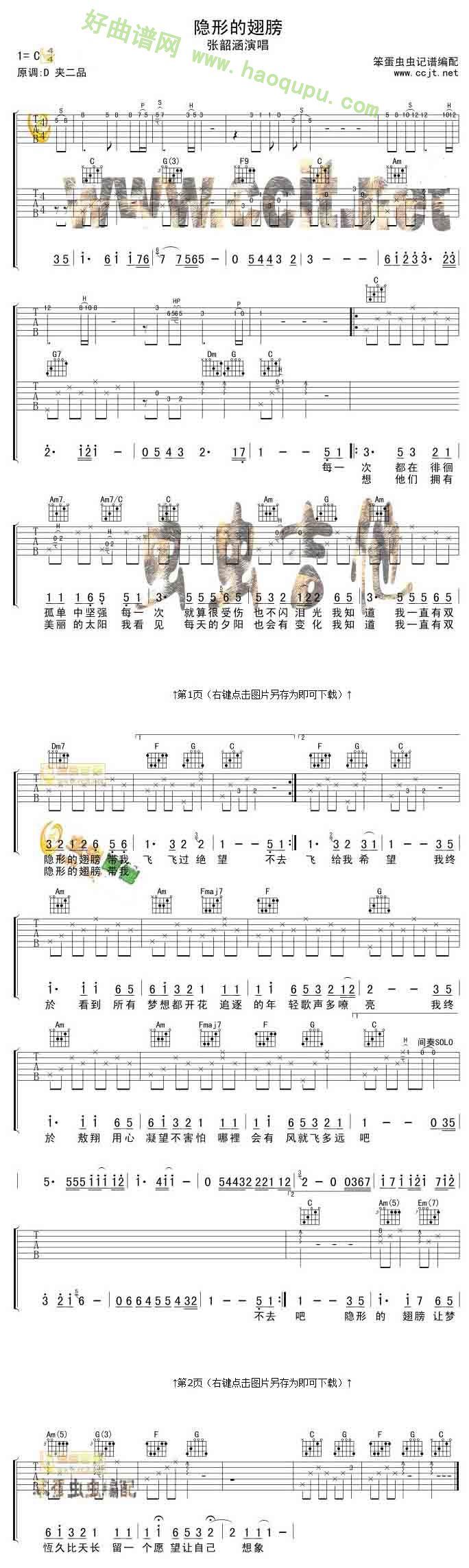 《隐形的翅膀》 - 吉他谱_吉他曲谱_吉他歌谱 - 好