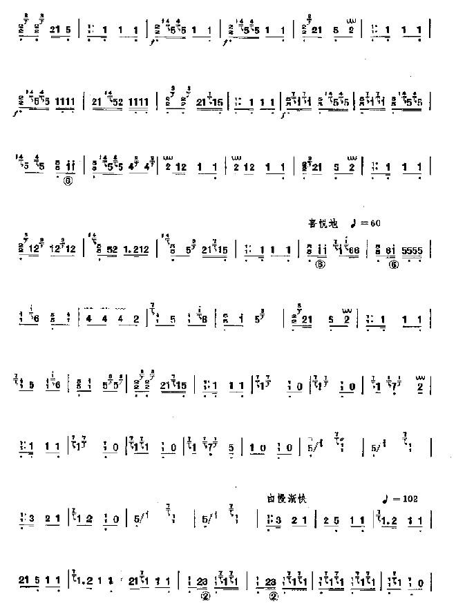 闹元宵 古筝曲谱