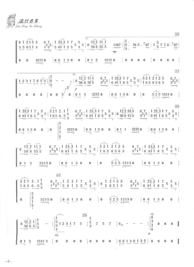 《美丽的神话》古筝曲谱