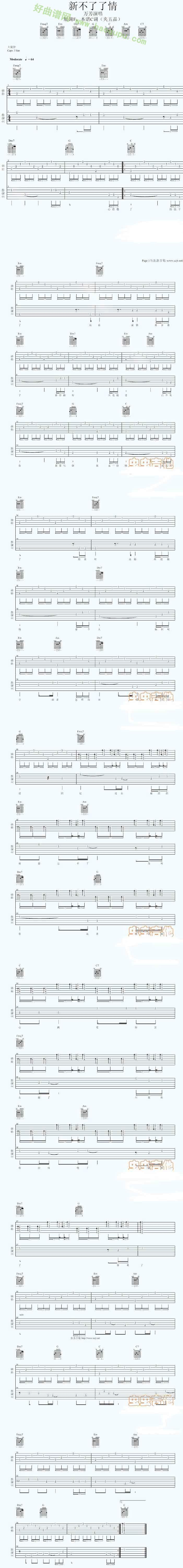《新不了情》 - 吉他谱