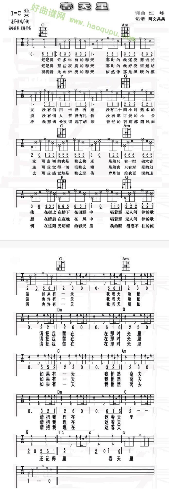 汪峰旭日阳刚 曲谱报错发表评论           《春天里》是汪峰的代表歌