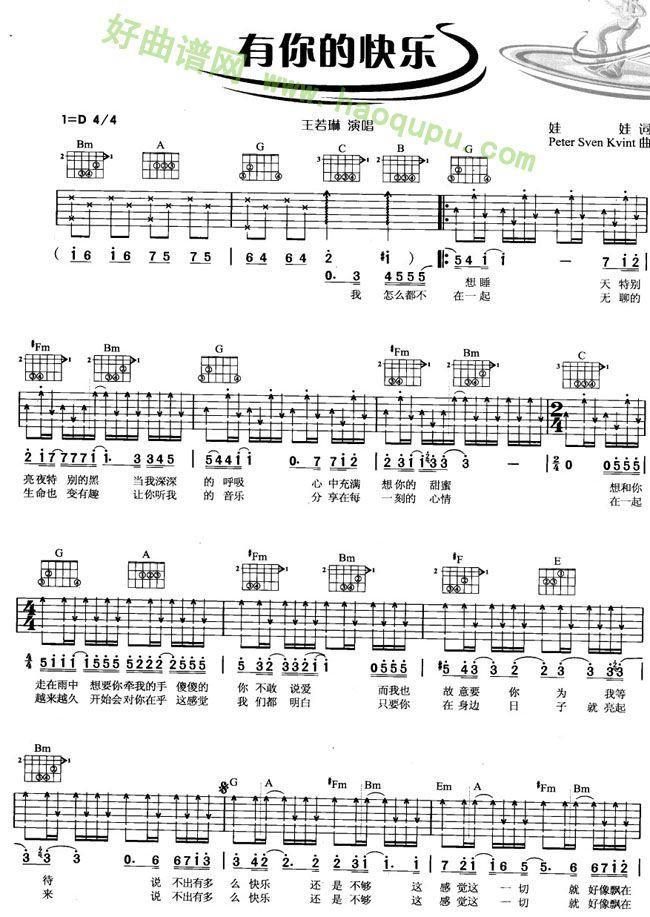 有你的快乐 吉他谱