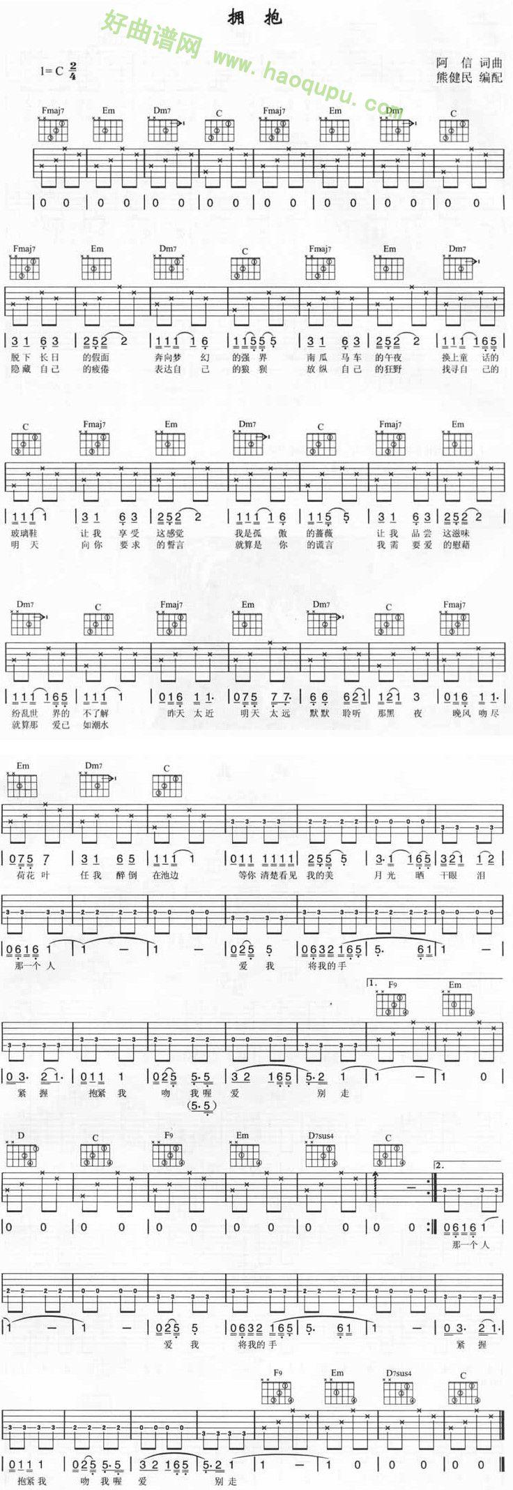 谁能理解歌谱-拥抱曲谱-懂吉他谱的朋友们进