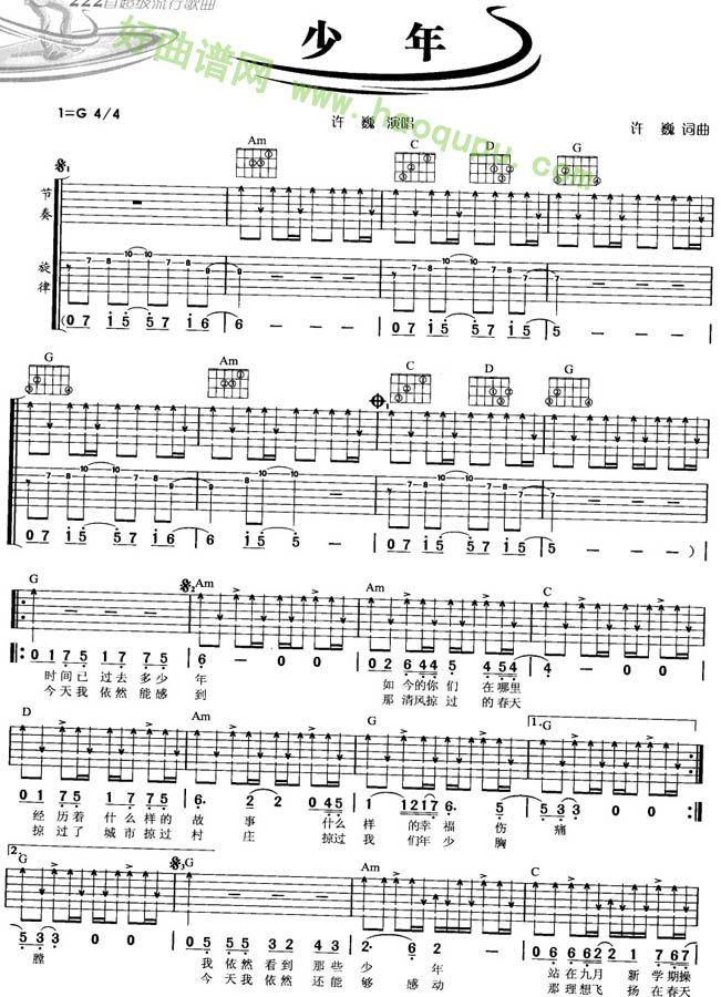 fire防弹少年团吉他谱