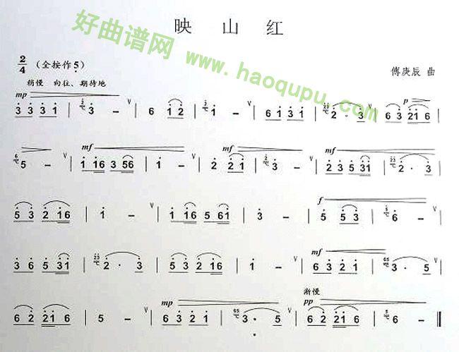 映山红 葫芦丝曲谱