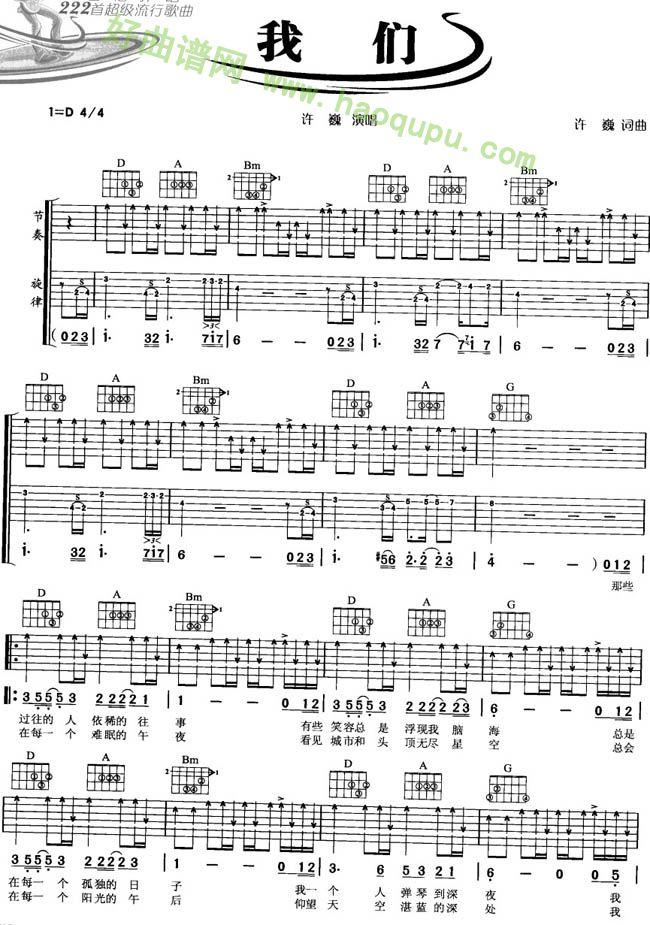 我们 许巍 吉他谱 吉他曲谱 吉他歌谱 好曲谱网
