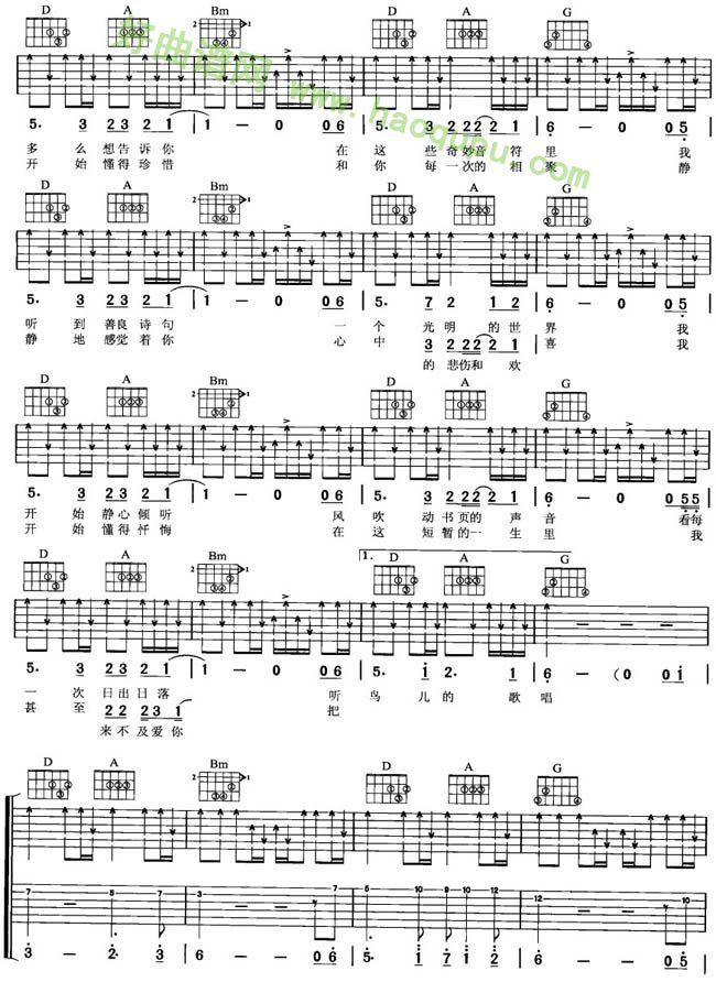 《我们》许巍吉他谱第2张