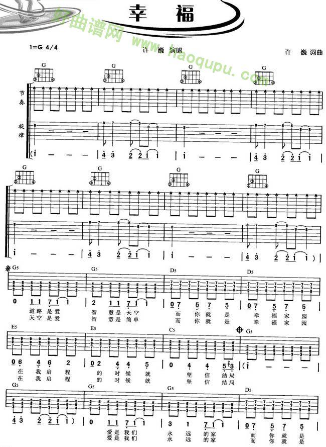 幸福 许巍 吉他谱 好曲谱网