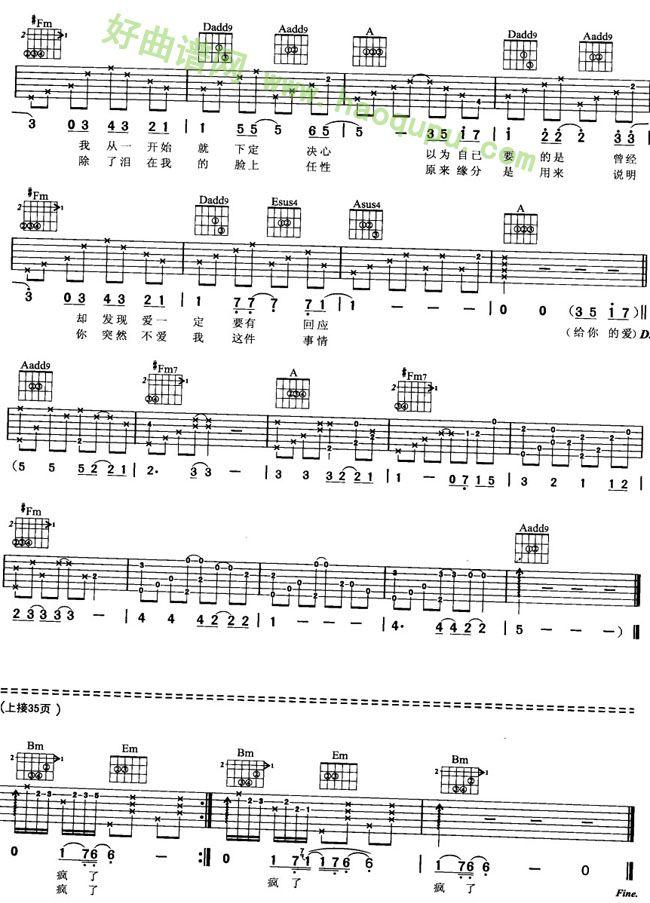《一直很安静》 - 吉他谱