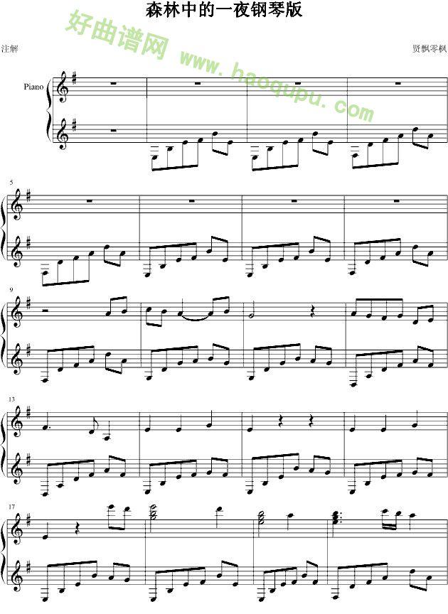 《森林中的一夜》 - 钢琴谱