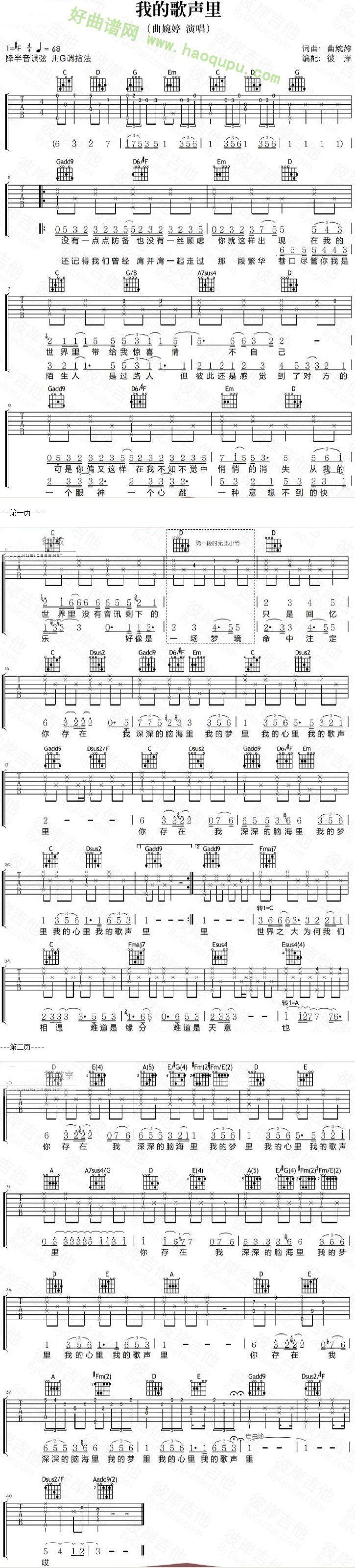 《我的歌声里》 - 吉他谱