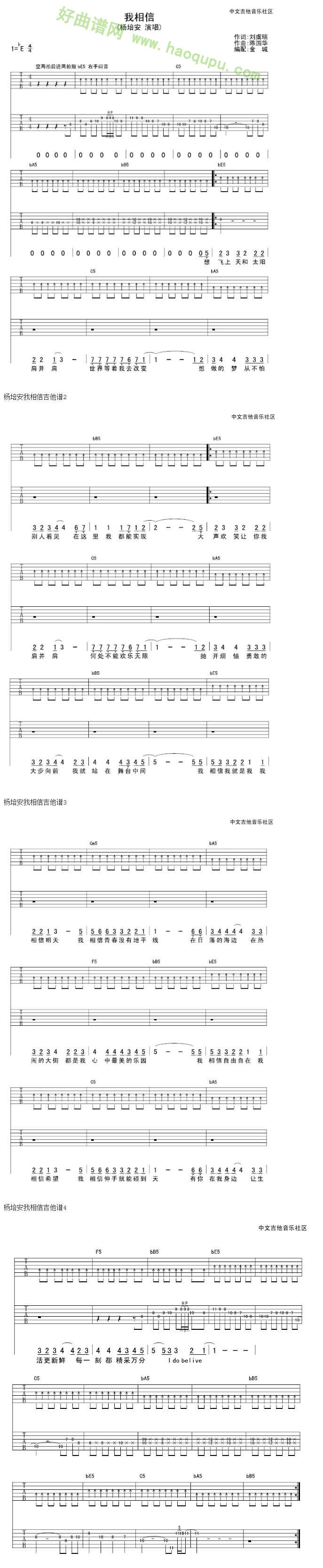 《我相信》 - 吉他谱_吉他曲谱_吉他歌谱 - 好曲谱网
