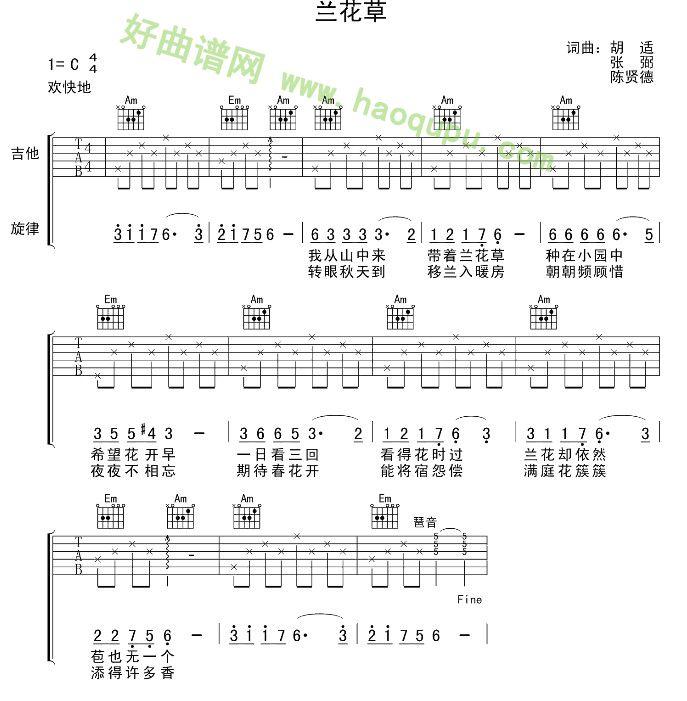 《兰花草》 - 吉他谱_吉他曲谱_吉他歌谱 - 好曲谱网