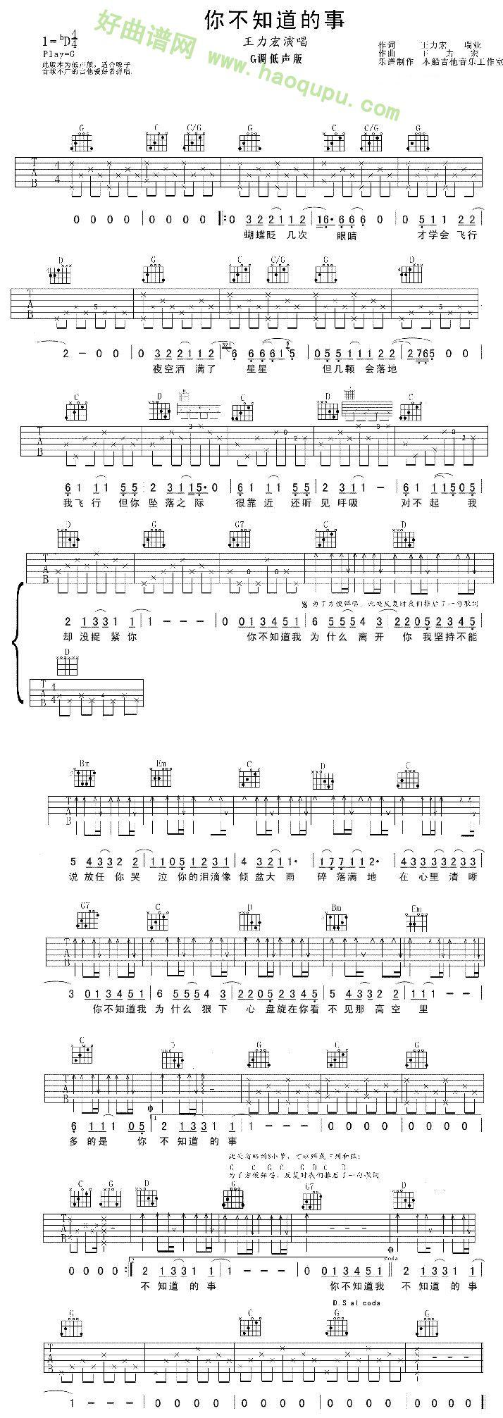 秋日私语吉他独奏-你不知道的事 吉他谱