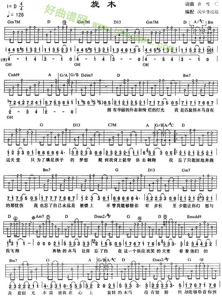 《旋木》袁惟仁 - 吉他谱_吉他曲谱_吉他歌谱 - 好