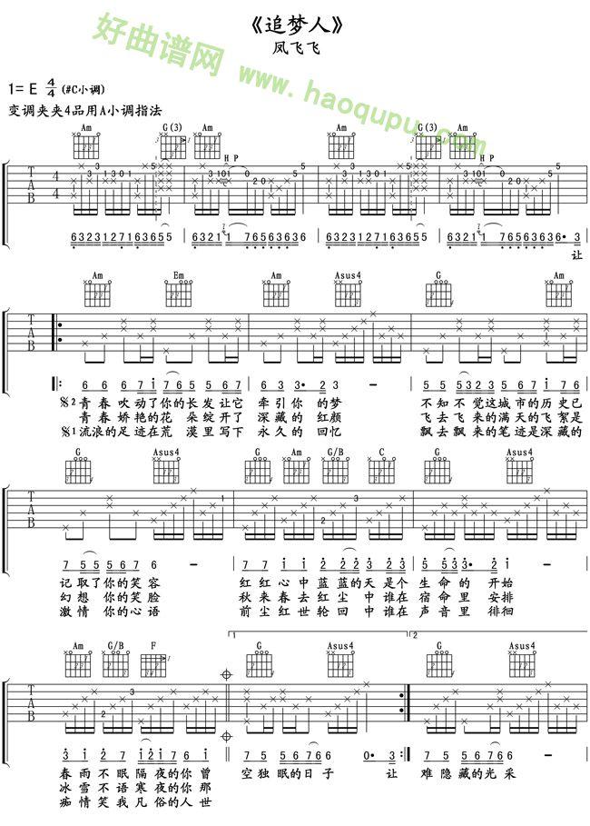 《追梦人》 - 吉他谱_吉他曲谱_吉他歌谱 - 好曲谱网