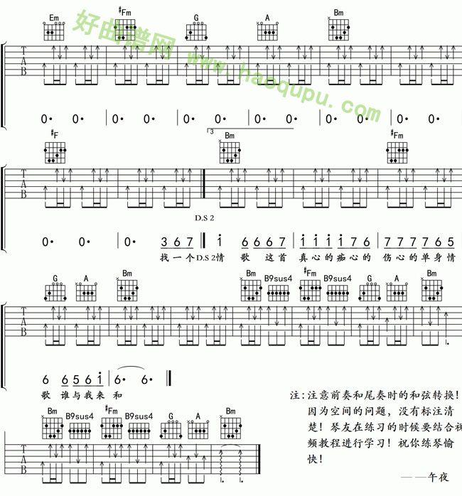 二胡曲谱 笛箫曲谱 萨克斯谱 古筝曲谱 总谱.