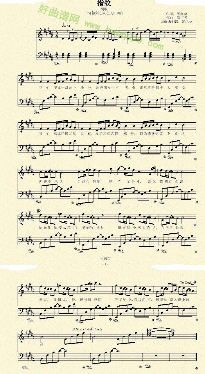 年轮古筝曲谱-轩辕剑主题曲 指纹 求谱已解决区