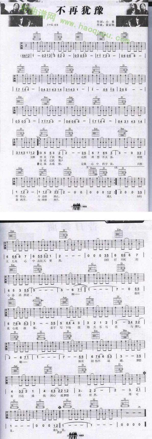 《不再犹豫》 - 吉他谱